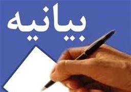 بیانیه سپاه قصرشیرین علیه برنامه حرکات موزون بانوان در این شهر