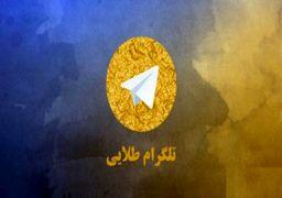 چرا تلگرامهای فارسی حذف شد؟