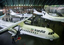 آیا ATR مناسب آسمان ایران نیست؟