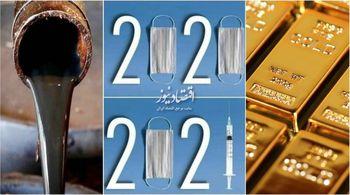 تزریق دوز سوم واکسن کرونا به طلا و نفت