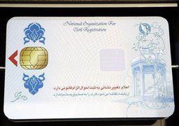 چرا اعتبار کارت هوشمند ملی فقط 7 سال است؟