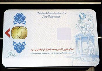 هزینه دریافت کارت هوشمند ملی ۲برابر شد