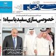 صفحه اول روزنامههای 7 مهرماه 1398