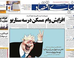 صفحه اول روزنامههای 23 آذر 1398