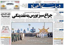 صفحه اول روزنامه های 19 شهریور1397