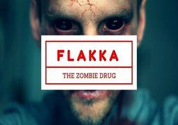 ماده مخدر جدیدی که انسان را به زامبی آدمخوار تبدیل میکند !