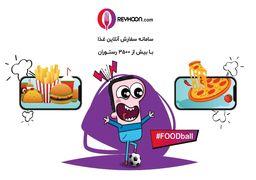 پیش بینی نتایج و سفارش غذا از ریحون در طول جام جهانی – جایزه    PS4 و 206