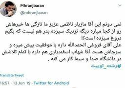 حمله مدیر روابط عمومی صداوسیما به مازیار ناظمی