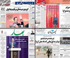 صفحه اول روزنامه های یکشنبه 8 اسفند