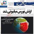 صفحه اول روزنامههای 12 بهمنماه 1398