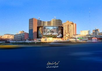جدیدترین طرح دیوارنگاره میدان ولیعصر(عج) در آستانه شب یلدا رونمایی شد + عکس