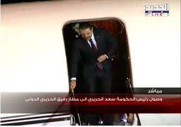 سعد حریری به لبنان برگشت