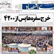صفحه اول روزنامههای 10 مهرماه 1398