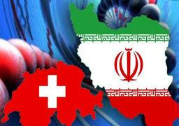دولت سوئیس: شرکتها به روابط تجاری خود با ایران ادامه دهند