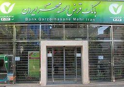 پیش بینی رشد 70 درصدی منابع بانک قرض الحسنه مهر ایران در سال جاری