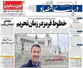 صفحه اول روزنامه های چهارم اردیبهشت 98