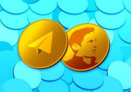 همه چیز درباره ارز دیجیتال تلگرام