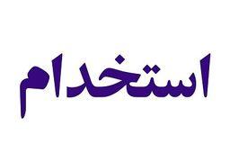 استخدام منشی در تهران