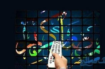 اعلام برنامه های تلویزیونی ماه رمضان