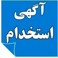 استخدام منشی خانم در شیراز