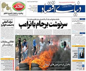 صفحه اول روزنامه های پنجشنبه 5 مرداد