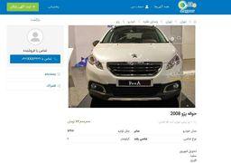 هشدار ایران خودرو / حواله پژو 2008 قابل خرید و فروش و انتقال نیست