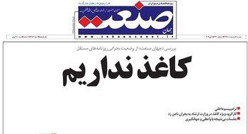 ابتکار یک روزنامه در اعتراض به وضعیت بحرانی کاغذ مطبوعات +عکس