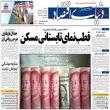 صفحه اول روزنامههای 22 خرداد 1398