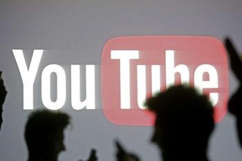 یوتیوب به باشگاه یک میلیاردی ها پیوست