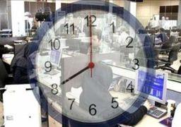 ابلاغ مصوبه کاهش ساعت کاری در برخی استانها