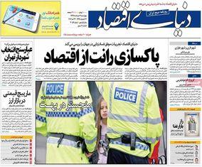 صفحه اول روزنامه های چهارشنبه 3 خرداد
