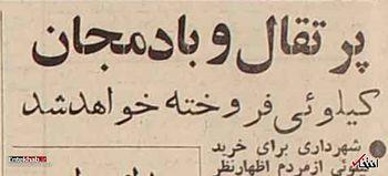 چرا فروشِ میوه و ترهبار در ایران کیلویی شد؟