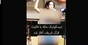 دیسکوی شبانه در مکه با قرائت قرآن آغاز شد+ فیلم