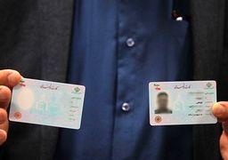 اعلام مهلت جدید برای دریافت کارت ملی هوشمند