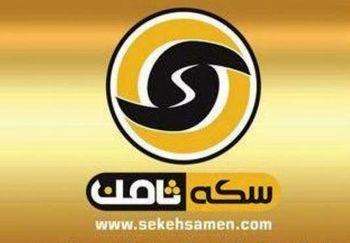 جزئیات دستگیری مدیرعامل سکه ثامن