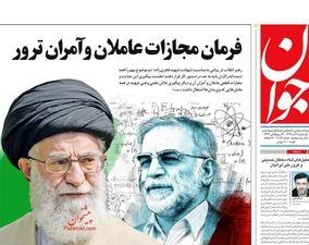 صفحه اول روزنامههای 9 آذر 99