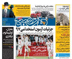 صفحه اول روزنامه های اول بهمن1397