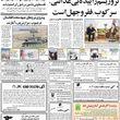 بودجه سال 61 در جهت تامین نیازهای مستضعفین/ افزایش 86 درصدی صادرات محصولات نظامی ایران