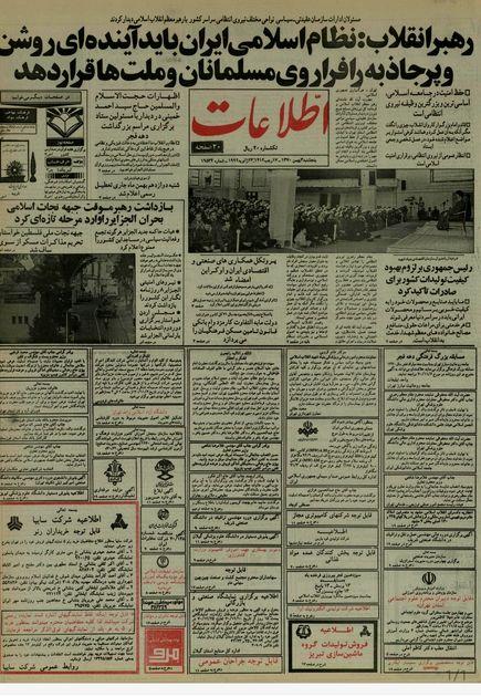 اطلاعات ۳ بهمن ۷۰