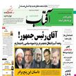 صفحه اول روزنامههای 19 آبان 1398