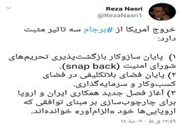 3 تاثیر مثبت خروج ترامپ برای ایران/اسنپبک پایان یافت+عکس