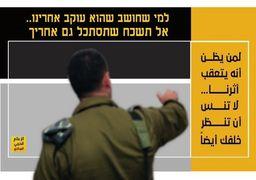 ورود جالب توجه حزب الله لبنان به داخل اسرائیل + عکس