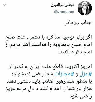 بازتاب ادعای رئیسکمیسیون امنیت ملی ایران در روزنامه آلمانی؛ جنون ایرانی! + عکس