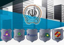 شرایط فروش سهام طرح ادغام بانکها و موسسه اعتباری اعلام شد