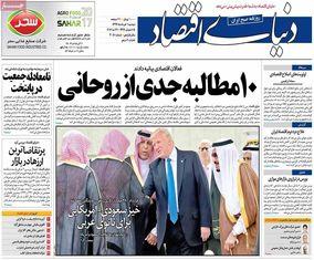صفحه اول روزنامه های دوشنبه اول خرداد