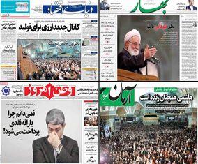 صفحه اول روزنامه های دوشنبه 27 دی