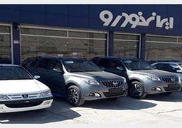 فروش فوری دو محصول پرفروش ایران خودرو از ساعت 10 امروز + شرایط
