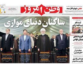صفحه اول روزنامههای 21 آذر 1398