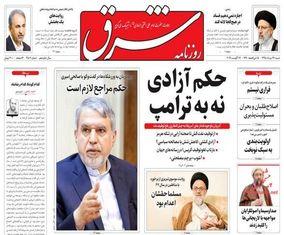 صفحه اول روزنامههای 26 مرداد1398