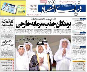 صفحه اول روزنامه های شنبه 6 خرداد